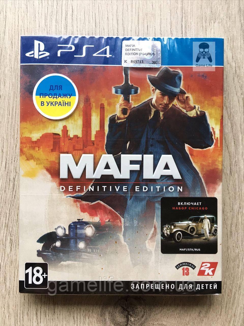 Mafia Definitive Edition (русские субтитры) PS4