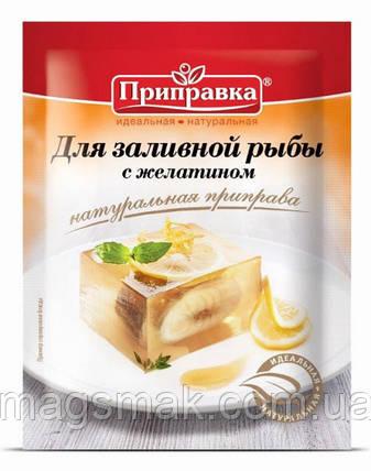 """Приправа для заливной рыбы с желатином, ТМ """"Приправка"""" 20г, фото 2"""