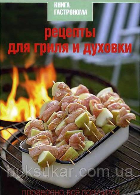 Николай Баратов: Рецепты для гриля и духовки