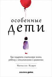 Книга Особливі діти. Автор - Наталія Керре (Паблішер)