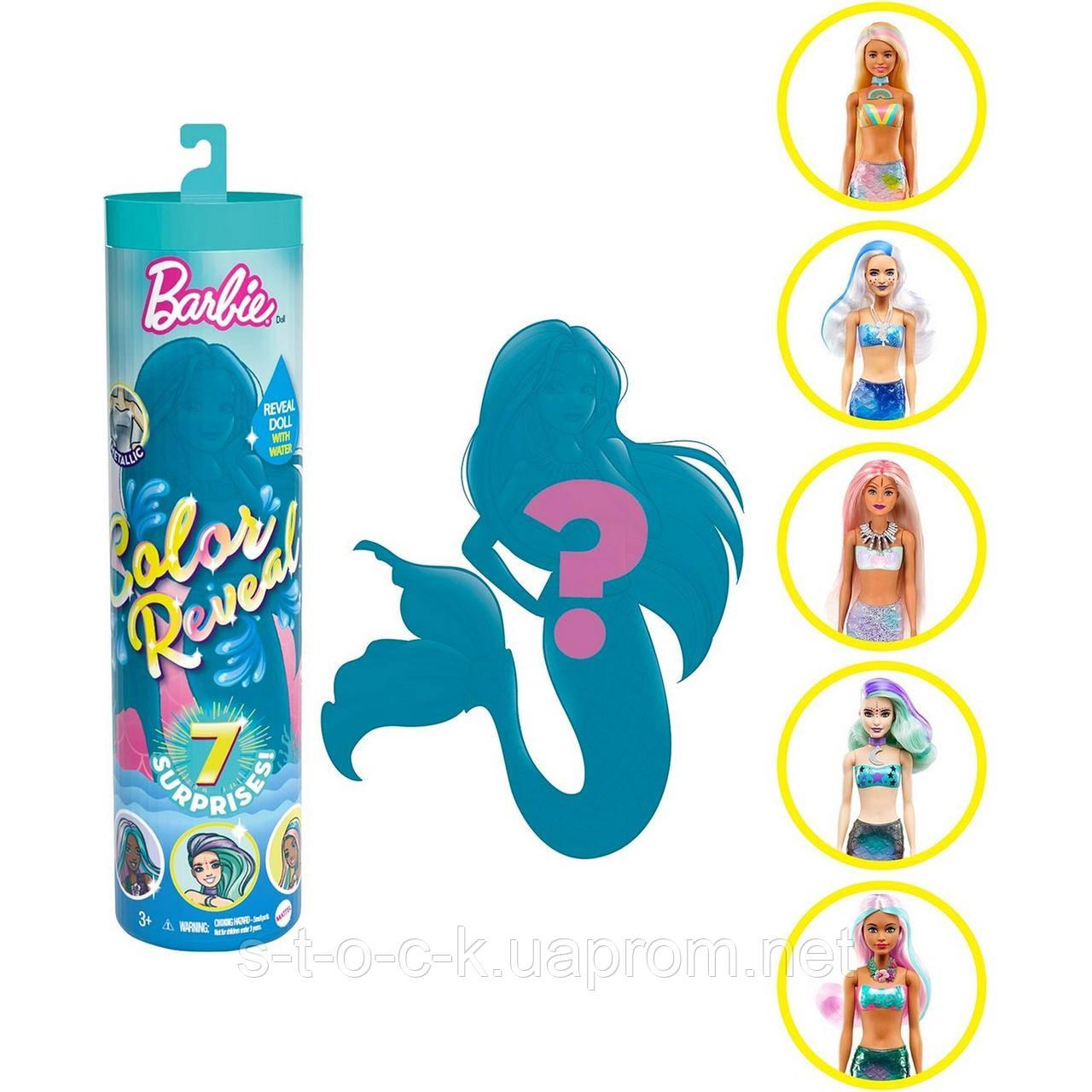 Кукла Русалочка Barbie GTP43 Color Reveal с эффектом -кукла-сюрприз