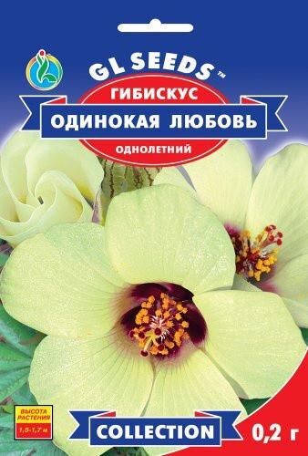 Семена Гибискуса Одинокая любовь (0.2г), Collection, TM GL Seeds
