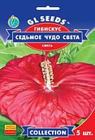Насіння Гибискуса Сім чудес світу (5шт), Collection, TM GL Seeds