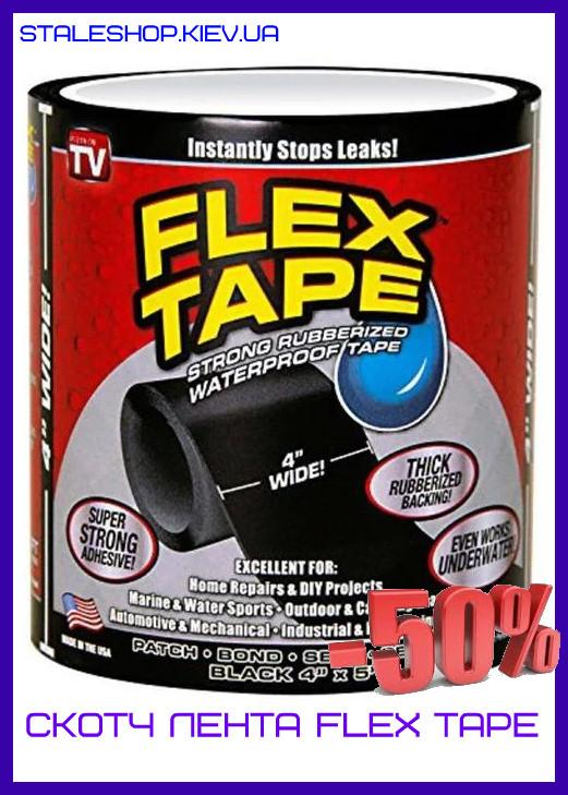 Скотч лента flex tape (w-86) (100), Сверхпрочная клейкая водонепроницаемая изоляционная лента Flex Tape Ремонт