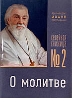 Келейная книжица «О молитве». Архимандрит Иоанн (Крестьянкин), фото 1