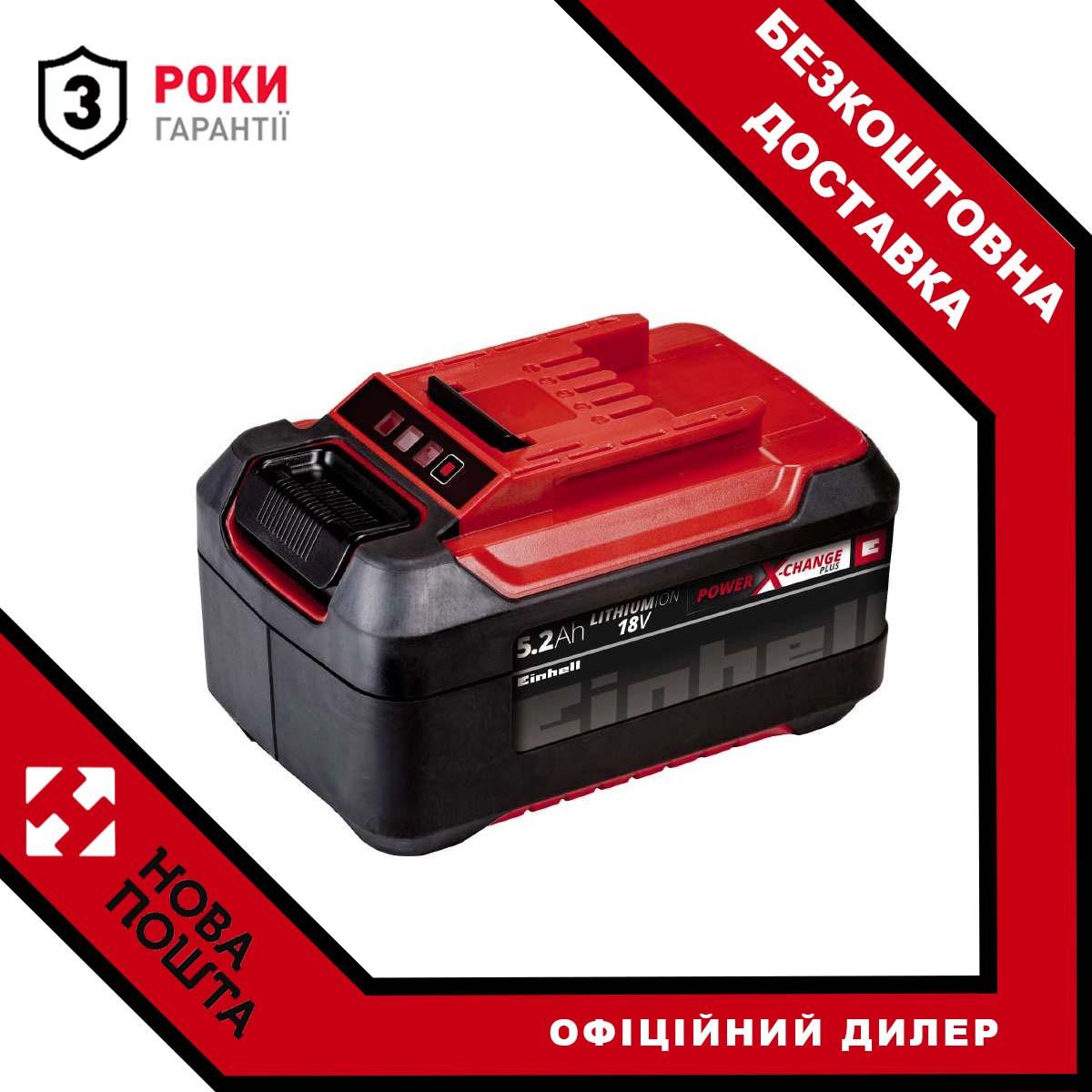 Акумулятор Einhell Power-X-Change Plus 18V 5,2 Ah (4511437)