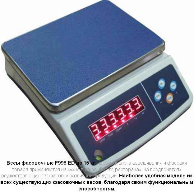 Порционные весы F998-ED