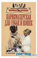 Парикмахерская для собак и кошек. Козлов. Куприянова