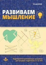 Развиваем мышление. Коррекционно-развивающая программа для работы с младшими подростками (11-13 лет). Данилюк