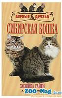 Сибирская кошка. Хозяйка тайги. Беляченко А.А.