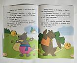 НУШ Я читаю! Книжки для формування читацької компетентності та розвитку критичного мислення. 1—2 класи. Доб. 1, фото 8