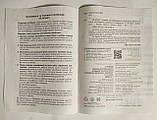 НУШ Я читаю! Книжки для формування читацької компетентності та розвитку критичного мислення. 1—2 класи. Доб. 1, фото 10