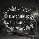 Новорічна текстова наклейка Щасливих свят, різдвяний вінок, фото 5