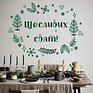 Новорічна текстова наклейка Щасливих свят, різдвяний вінок, фото 6