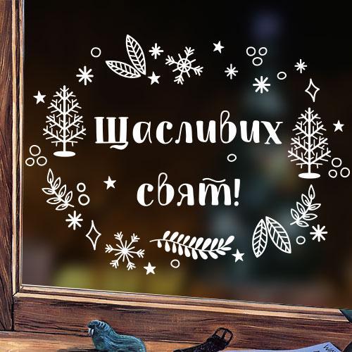 Новорічна текстова наклейка Щасливих свят, різдвяний вінок