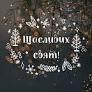 Новорічна текстова наклейка Щасливих свят, різдвяний вінок, фото 7