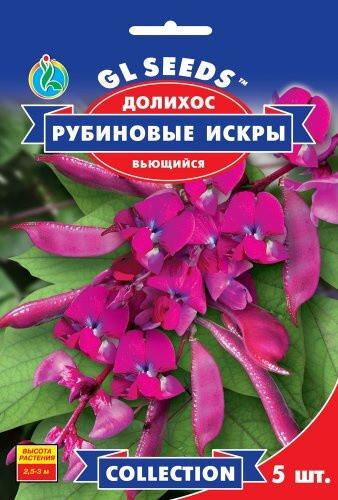 Семена Долихоса Рубиновые искры (5шт), Collection, TM GL Seeds