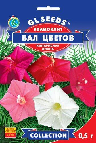 Семена Квамоклита Бал цветов (0.5г), Collection, TM GL Seeds
