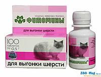 Фитомины очистительные для выгонки шерсти для кошек
