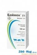 Bayer БАЙМЕК раствор для инъекций 100 мл. (Ивермектин 1%).
