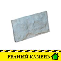 """Фасадная плитка """"Рваный камень"""" 125*267*25 мм"""