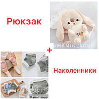 Подушка для защиты головы ребёнка от падений Подушка Игрушка Зайчик + Наколенники