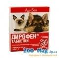 Дирофен для котят и щенков  (пирант+фенбендазол)6таб 1тб/1кг