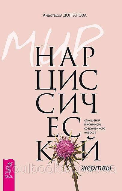 Мир нарциссической жертвы. Отношения в контексте современного невроза. Анастасия Долганова