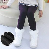 Лосини дитячі зимові фіолетові на хутрі, фото 1