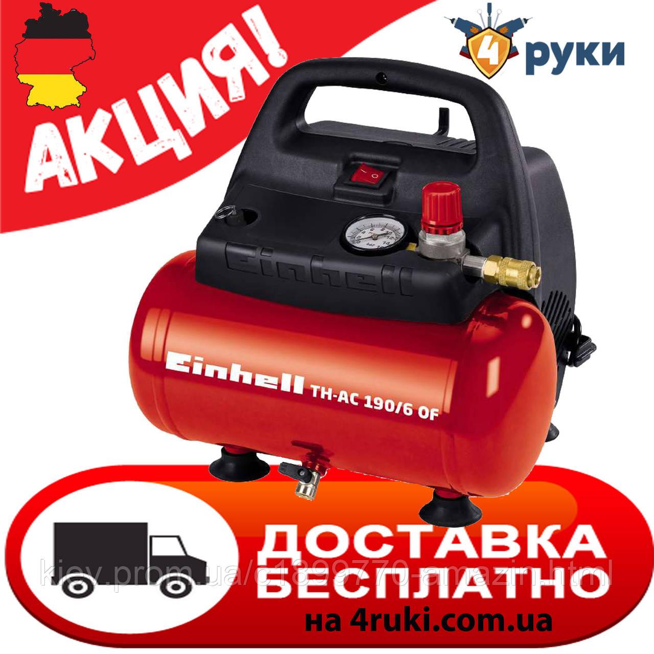 Компрессор Einhell TH-AC 190/6 OF New