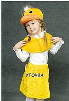 Детский карнавальный костюм Уточка, фото 1