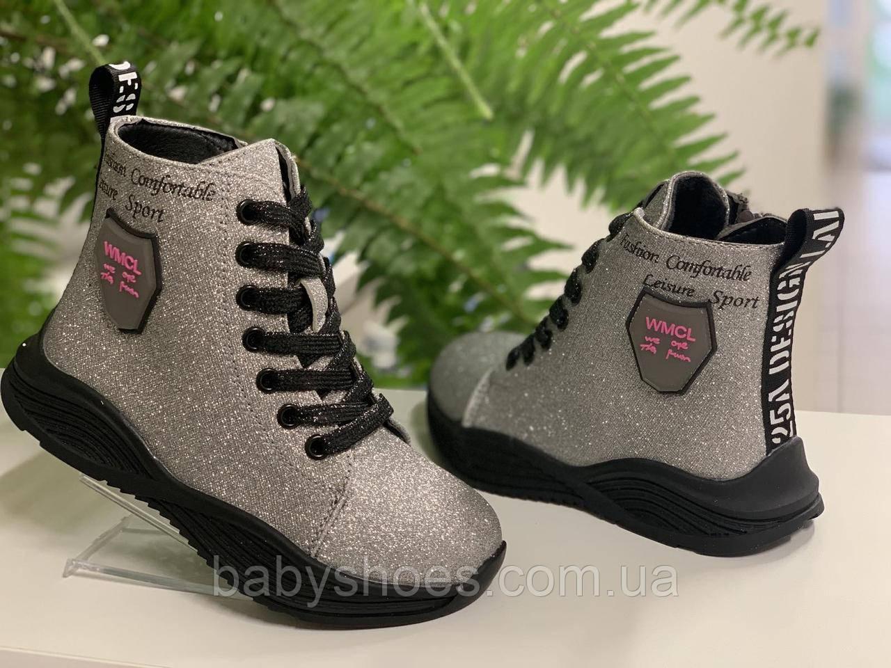 Демисезонные ботинки для девочки Jong.Golf, р.27( 16,5 см)  ДД-284