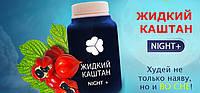 Жидкий каштан  Найт (NIGHT) Оригинал купить в Киеве