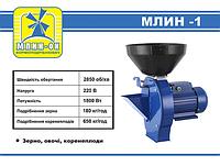 Кормоизмельчитель МЛИН-1 Зернодробилка ДКУ 1,8 кВт Зерновые, Корнеплоды, Овощи