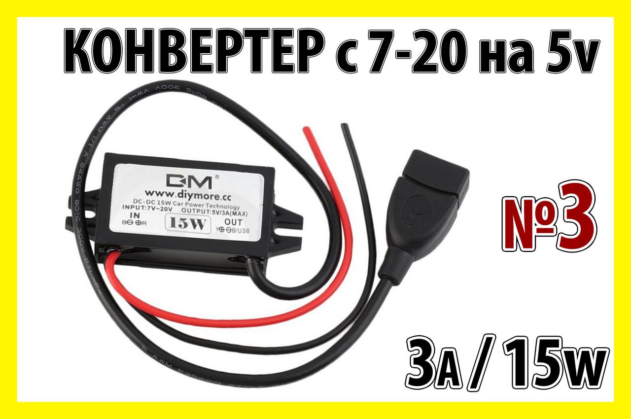 Авто адаптер конвертер №3 1х USB навес с 7/12v на 5V 15W преобразователь конвертор инвертор