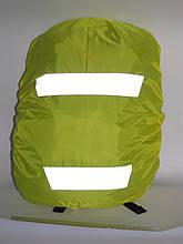 Чехол на рюкзак светоотражащий