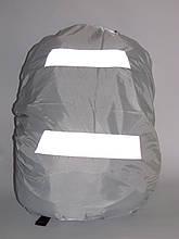 Чехол на рюкзак светоотражащий светлосерый