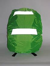 Чехол на рюкзак светоотражащий зелёный
