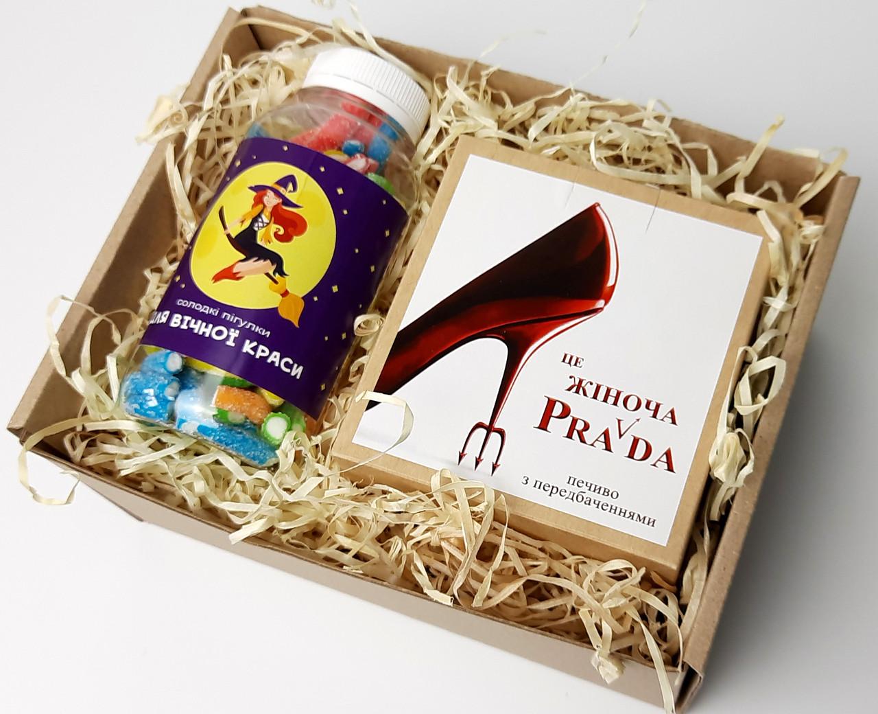 """Подарочный бокс """"Для сильной и стильной"""": волшебные пилюли для вечной красоты и печенье с предсказаниями"""