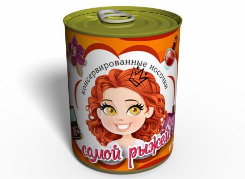 Консервированные Носочки Самой Рыжей - Подарок с юмором - Подарок для рыжей девушки