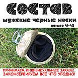 Консервовані Шкарпетки Справжнього Чоловіка, фото 4