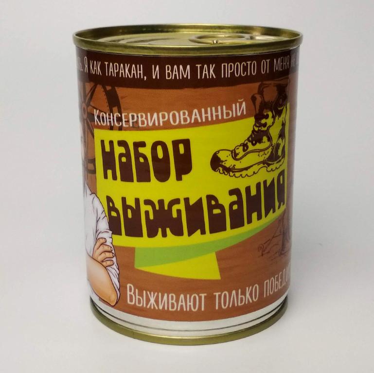 Консервированный Набор Выживания - Подарок мужчине - Подарок на День Туризма