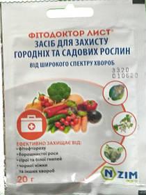 Биофунгицид Фитодоктор 20 г Enzim