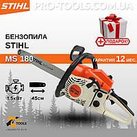 Бензопила Штиль STIHL MS 180 (шина 45 см, 1.5 кВт) Цепная пила Штиль МС 180