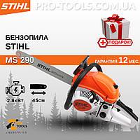 Бензопила Штиль STIHL MS 290 (шина 45 см, 2.8 кВт) Цепная пила Штиль МС 290