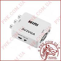 Конвертер MINI преобразователь AV в VGA (тюльпаны RCA) гнездо IN - VGA (OUT)