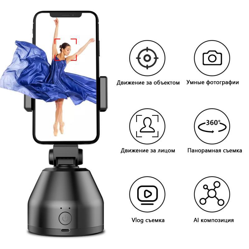 Смарт-штатив (розумний тримач для смартфона) Souing Genie 360° з датчиком руху (7323)