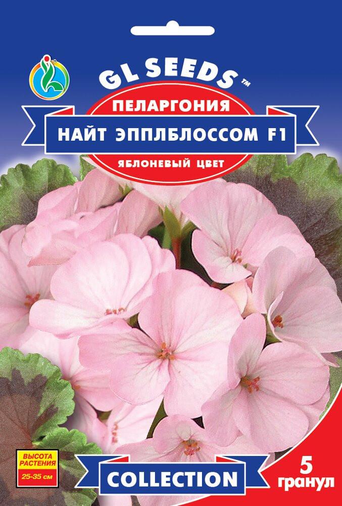 Семена Пелларгонии F1 Найт Эпплблоссом (5шт), Collection, TM GL Seeds