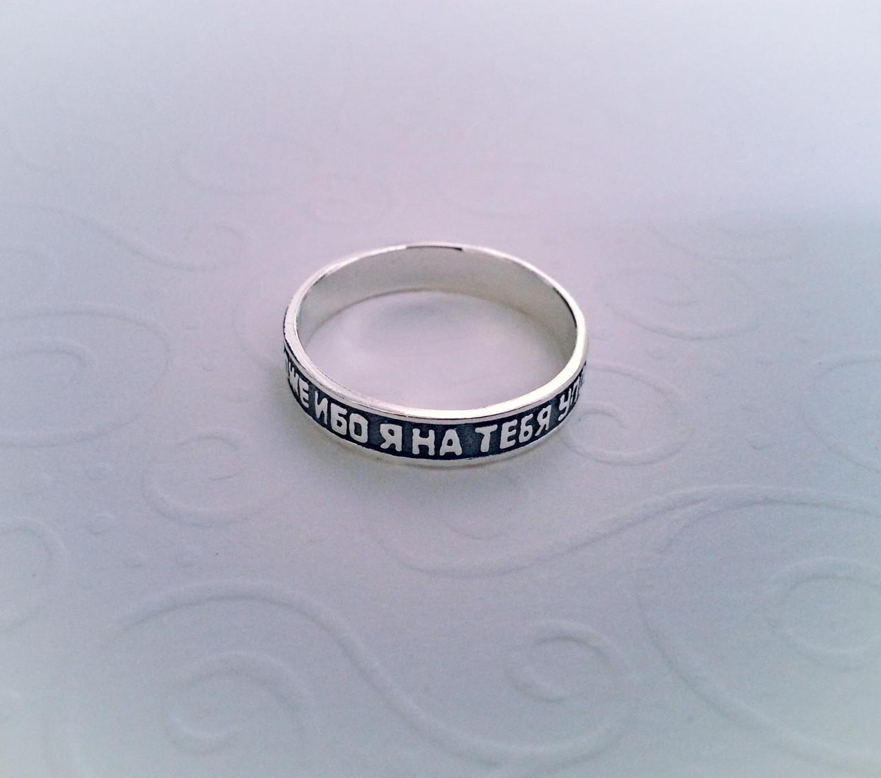 """Охранное серебряное кольцо """"Храни меня Боже ибо я на тебя уповаю"""""""