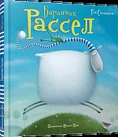 Баранчик Рассел | Роб Скоттон